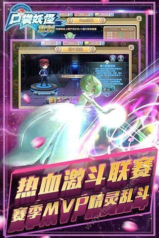 精灵宝可梦重制下载官方正版手游图2: