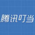 腾讯叮当官方app下载手机版 v1.0