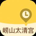 崂山太清宫手机app v1.1
