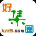 好集圈app下载手机版 v2.1