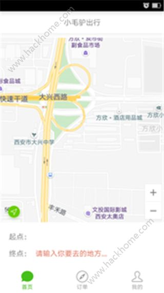 小毛驴出行官网app下载手机版图4: