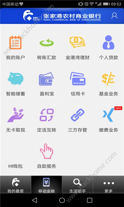 张家港农村商业银行官方手机客户端下载图2: