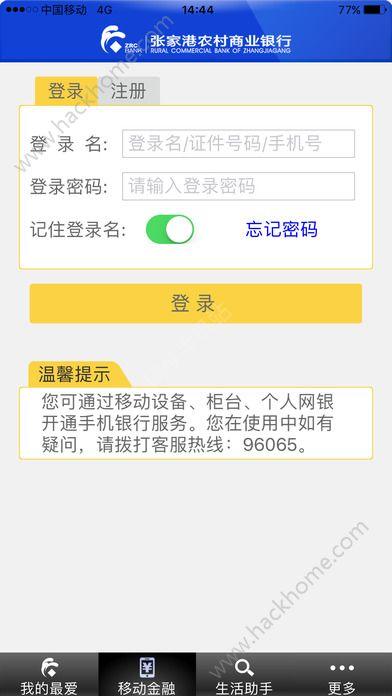 张家港农村商业银行官方手机客户端下载图4: