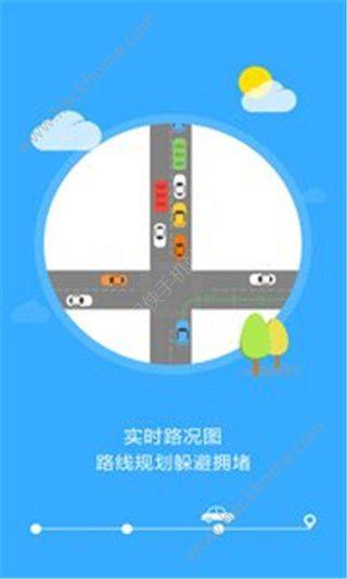 凤城出行官网手机版app免费下载图2: