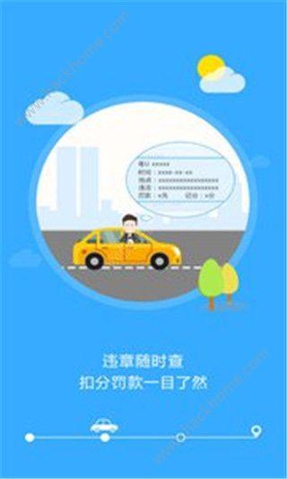 凤城出行官网手机版app免费下载图4: