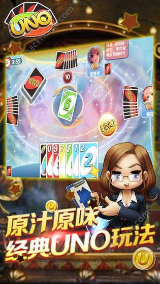 UNO桌游牌中文版下载官网安卓版图1: