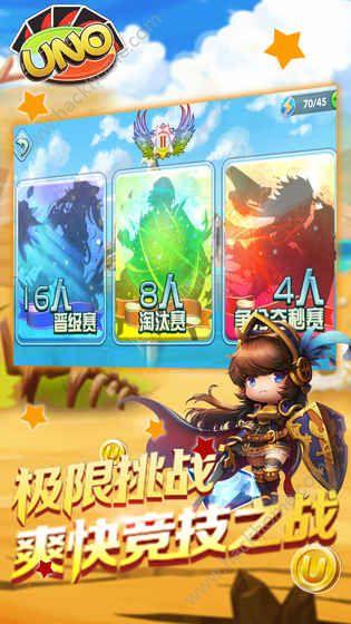 UNO桌游牌中文版下载官网安卓版图3: