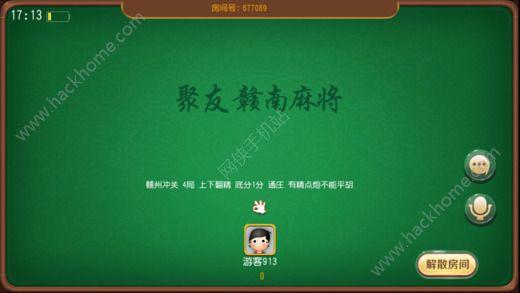 聚友赣南麻将游戏手机版下载图2: