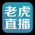 老虎直播1.1.4版本官方下载安装