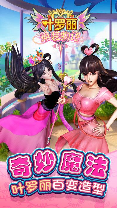 叶罗丽换装物语游戏官方正式版图1: