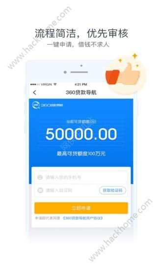 360贷款导航官网app下载最新版图1: