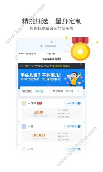 360贷款导航app下载苹果版图2: