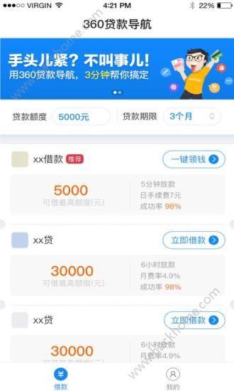 360贷款导航官网app下载最新版图3: