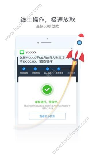 360贷款导航app下载苹果版图4: