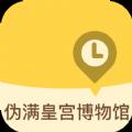 伪满皇宫博物馆手机版app下载 v1.1