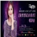 2017杨千�贸�游会现场直播高清视频在线观看 v1.0
