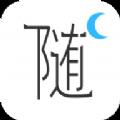 随处浏览器app官网下载手机版 v1.0