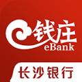 e钱庄长沙银行官网app下载 V4.4.4