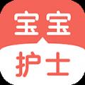 宝宝护士手机版app官方下载 v3.1