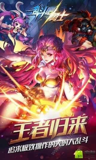 乱斗吧勇士官网安卓版手游图4: