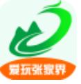 爱玩张家界官网app下载手机版 v1.0