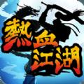热血江湖官网iOS手机版 v1.0.19