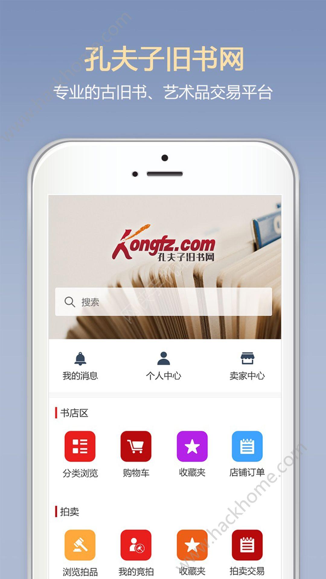 孔夫子旧书网app用户登录官网版下载图片1