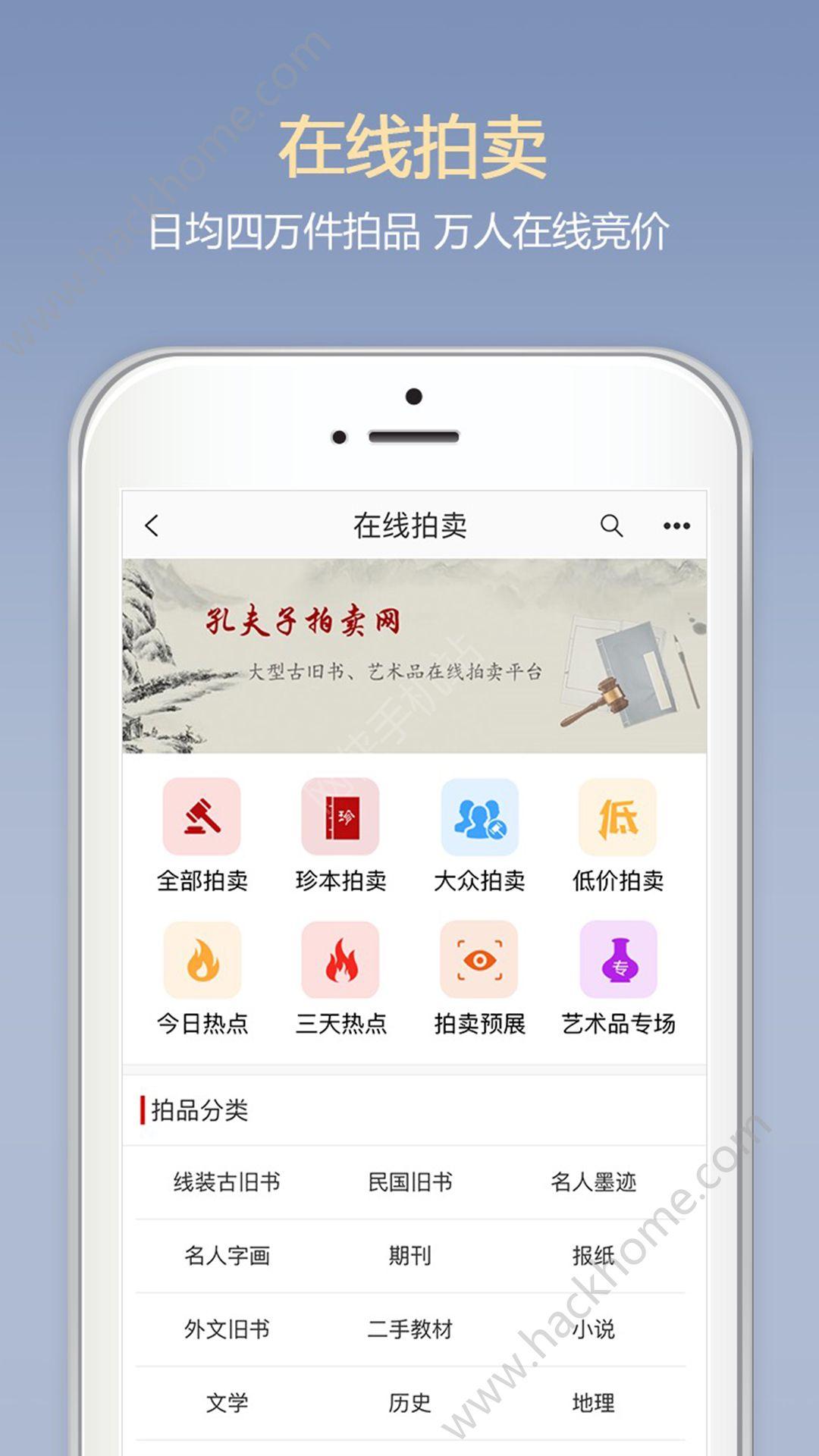 孔夫子旧书网app用户登录官网版下载图片3