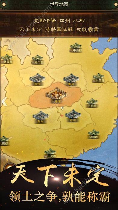 霸略征战官网正版最新手机游戏图1: