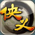侠义柔情安卓下载正版手游 v1.0