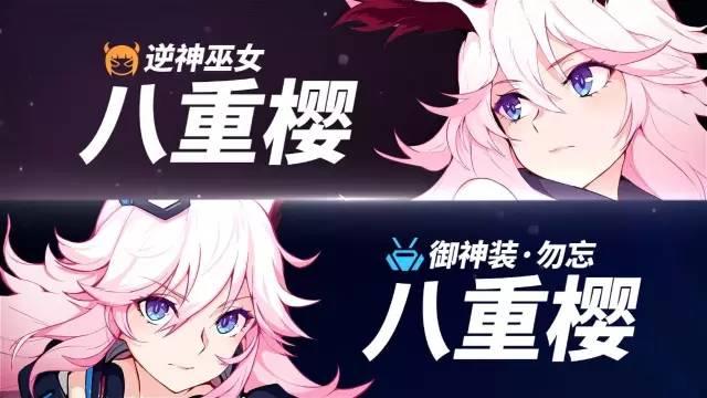 崩坏3逆神巫女八重樱圣痕搭配及技能属性详解[图]