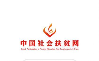 社会扶贫app图1