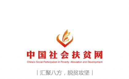 社会扶贫app图2