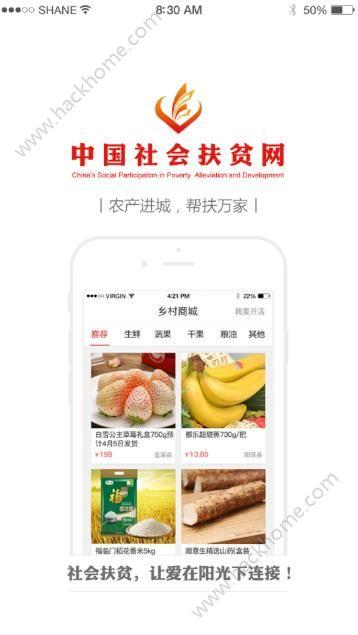 中国社会扶贫网app手机版下载图5: