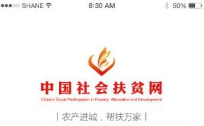 中国社会扶贫网苹果版图5