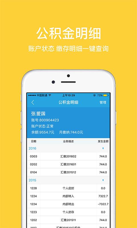 郑州公积金查询app官网手机版图4: