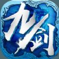 九剑魔龙传官网版