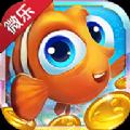 微乐捕鱼千炮版最新版手机游戏 v1.1.1