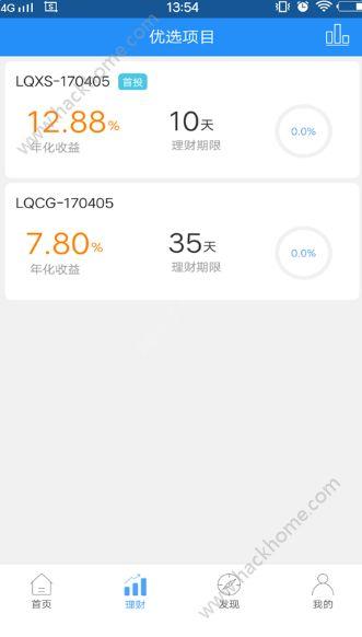 领奇理财官网app下载手机版图4: