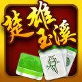 楚雄玉溪麻将游戏手机版下载 v3.1.8