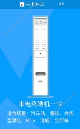 来电充电宝软件app官方下载安装图1: