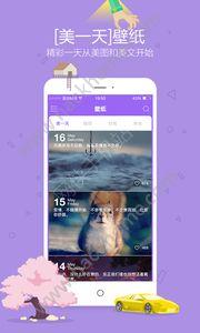 无敌锁屏app官网版下载图4:
