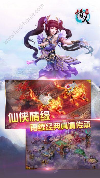 情义天下官方网站手机游戏图2:
