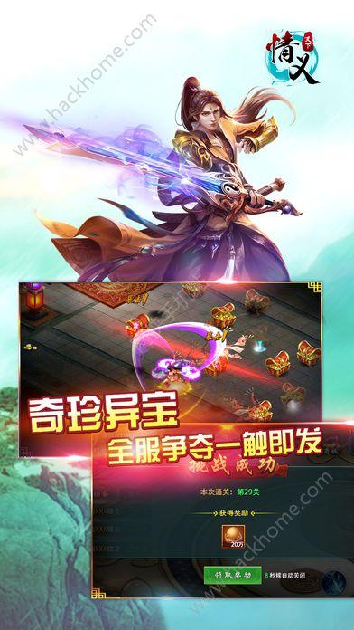 情义天下官方网站手机游戏图4: