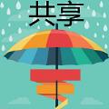 春笋共享雨伞官网app下载安装手机版 v1.0