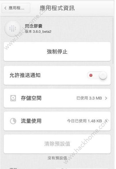 闪念胶囊类似app语音助手软件官方下载地址图1:
