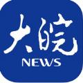 大皖新闻官网版