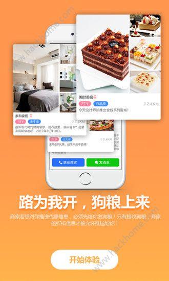 一袋狗粮官方app软件下载图4: