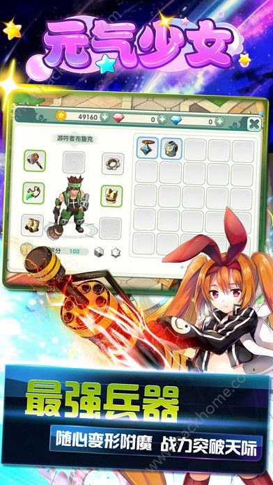 元气少女官网手机游戏图2: