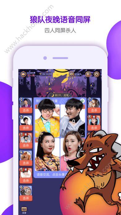 饭局狼人杀官网正版游戏图2: